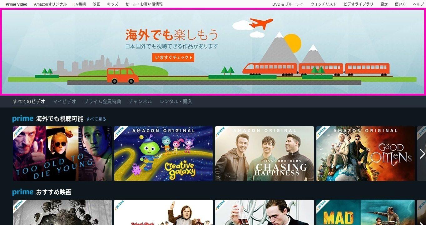 最短3分 Amazonプライムビデオを海外で見る方法 無料です Taro Moteki